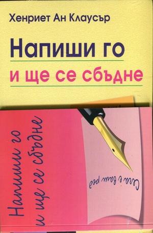 Книга - Напиши го и ще се сбъдне