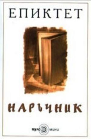 Книга - Наръчник