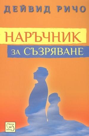 Книга - Наръчник за съзряване