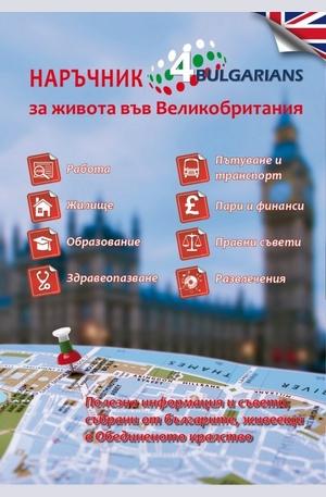 Книга - Наръчник за живота във Великобритания: 4 Bulgarians