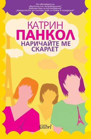 Книга - Наричайте ме Скарлет