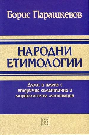 Книга - Народни етимологии