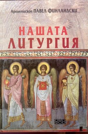Книга - Нашата литургия