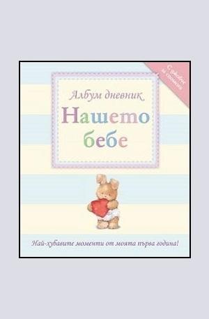 Книга - Нашето бебе