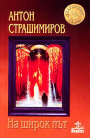 Книга - На широк път