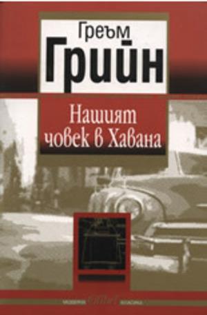 Книга - Нашият човек в Хавана