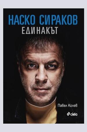 Книга - Наско Сираков - Единакът