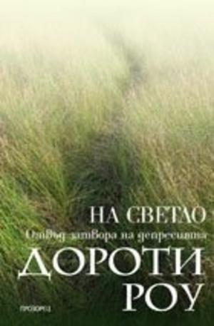 Книга - На светло: Отвъд затвора на депресията