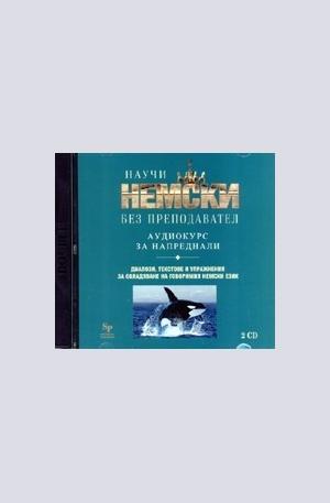 Книга - Научи немски без преподавател - 2 CD