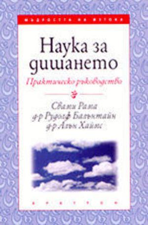 Книга - Наука за дишането - практическо ръководство