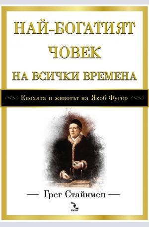 Книга - Най-богатият човек на всички времена