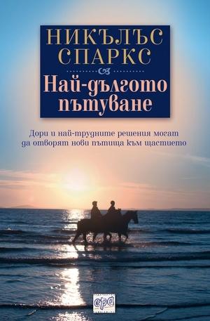 Книга - Най-дългото пътуване