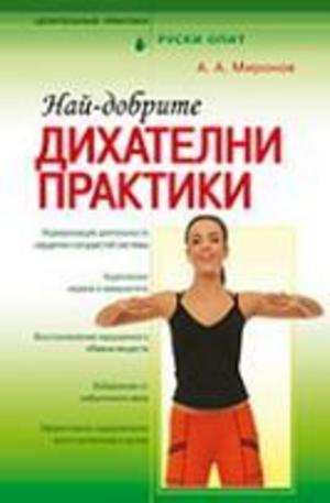Книга - Най-добрите дихателни практики