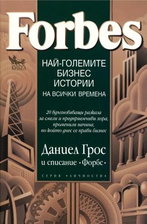Книга - Най-големите бизнес истории на всички времена