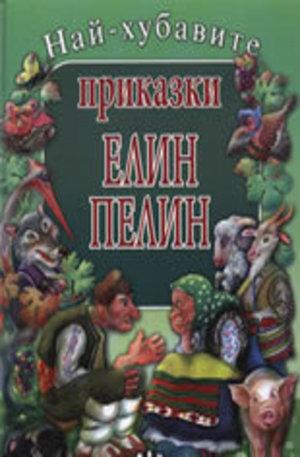 Книга - Най-хубавите приказки - Елин Пелин