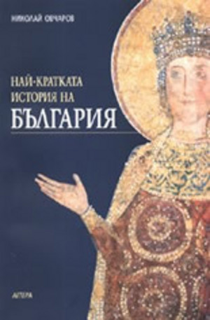 Книга - Най-кратката история на България