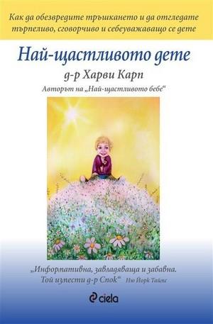 Книга - Най-щастливото дете
