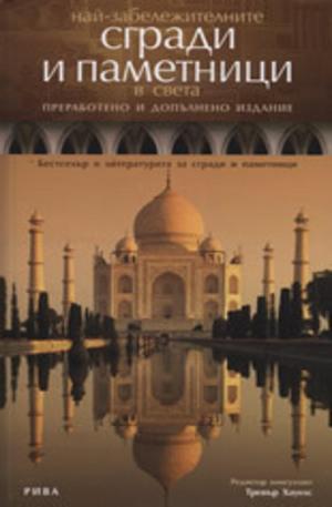 Книга - Най-забележителните сгради и паметници в света