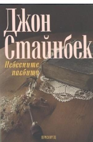 Книга - Небесните пасбища