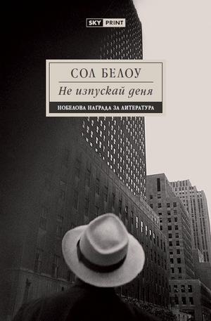 Книга - Не изпускай деня