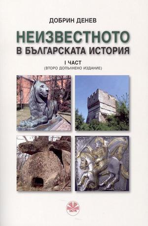 Книга - Неизвестното в българската история. Част 1 - второ допълнено издание