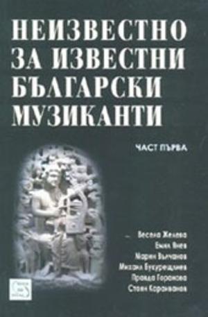 Книга - Неизвестно за известни български музиканти Ч.1