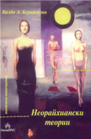 Книга - Неорайхиански теории