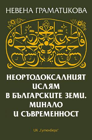 Книга - Неортодоксалният ислям в българските земи. Минало и съвременност