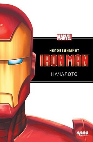 Книга - Непобедимият Iron Man: Началото