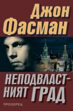 Книга - Неподвластният град