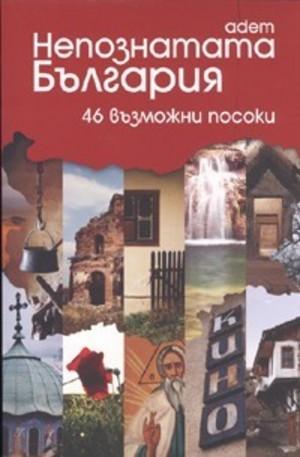 Книга - Непознатата България: 46 възможни посоки