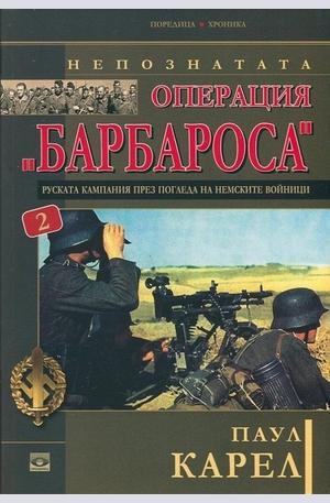 Книга - Непознатата операция Барбароса т. 2