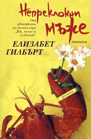 Книга - Непреклонни Мъже