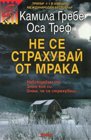 Книга - Не се страхувай от мрака