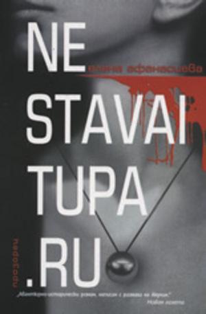 Книга - Ne stavai tupa.ru
