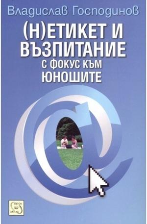 Книга - (Н)етикет и възпитание с фокус към юношите