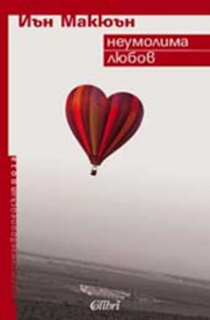 Книга - Неумолима любов