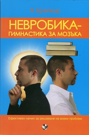 Книга - Невробика - гимнастика за мозъка