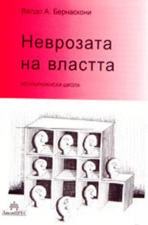 Книга - Неврозата на властта