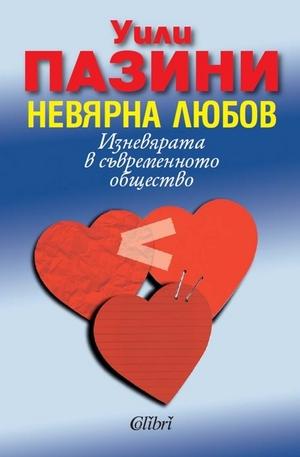Книга - Невярна любов