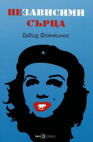 Книга - Независими сърца