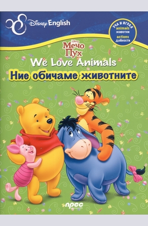 Книга - Ние обичаме животните/ We Love Animals - двуезично помагало