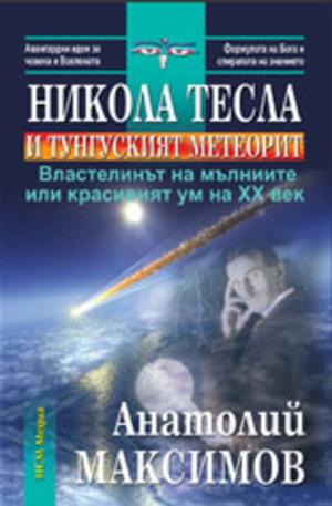 Книга - Никола Тесла и Тунгуският метеорит