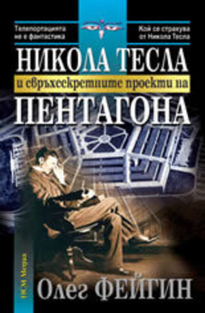 Книга - Никола Тесла и свръхсекретните проекти на Пентагона