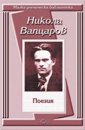 Книга - Никола Вапцаров: Поезия