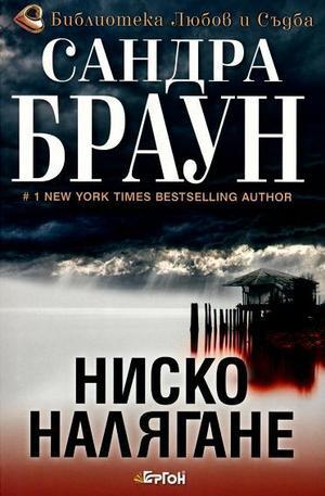 Книга - Ниско налягане
