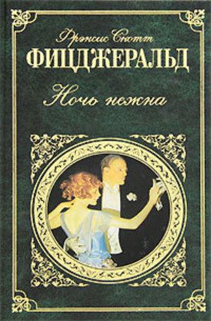Книга - Ночь нежна