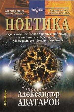 Книга - Ноетика