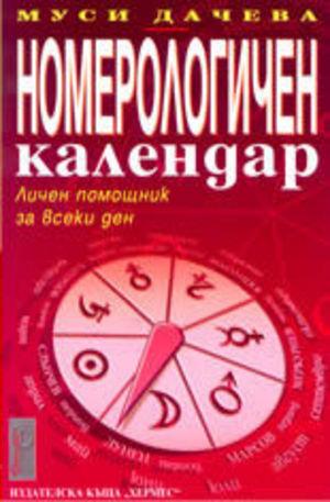 Книга - Номерологичен календар