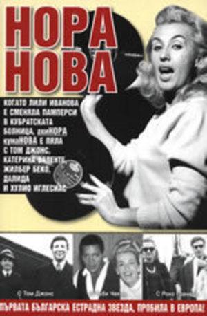 Книга - Нора Нова